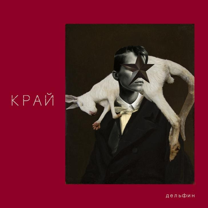 Фото №2 - 7 декабря Дельфин представит новый альбом