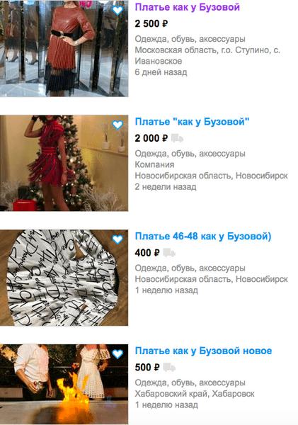 Фото №3 - Платье как у Бузовой продают на «Авито» за 2,5 тысячи рублей