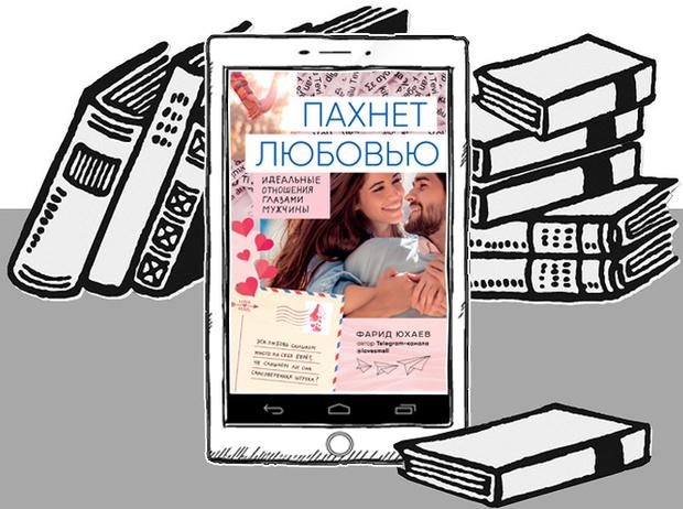 Фото №4 - В поисках любви: 5 новых аудиокниг об отношениях