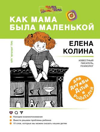 Фото №11 - Детям и родителям: 7 интересных книжных новинок сезона