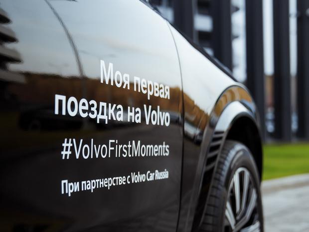Фото №4 - 4 причины воспользоваться новым сервисом от Volvo Car Russia и КГ «Лапино»— трансфером для родителей с новорожденными