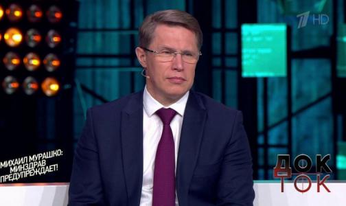 Фото №1 - Глава Минздрава: Россияне игнорируют противоэпидемиологические меры. Это чревато ростом заболевших