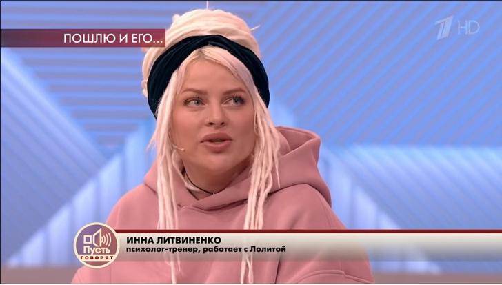 Фото №1 - «Он — абьюзер»: психолог Лолиты заявила, что Дмитрий Иванов манипулировал певицей и подвергал ееэмоциональному насилию