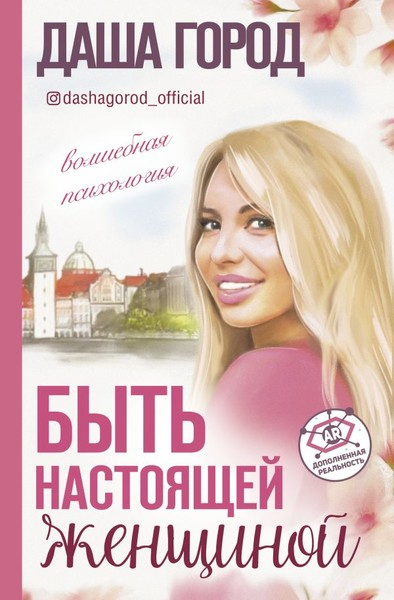 Фото №6 - 6 книг о красоте и здоровье, которые помогут стать энергичной и неотразимой