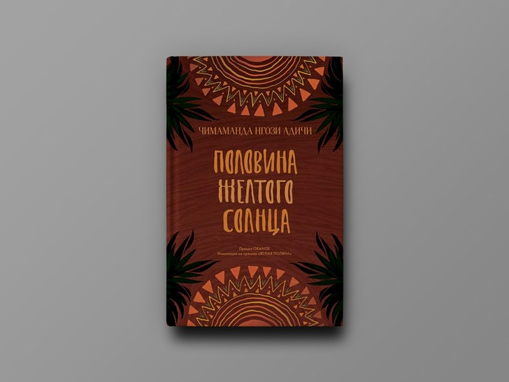 Фото №1 - Избранные: 10 лучших книг XXI века по версии The Guardian