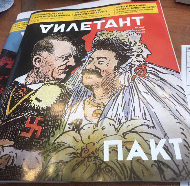 Фото №2 - Книжный магазин вернул издательству исторический журнал из-за карикатуры со Сталиным и Гитлером