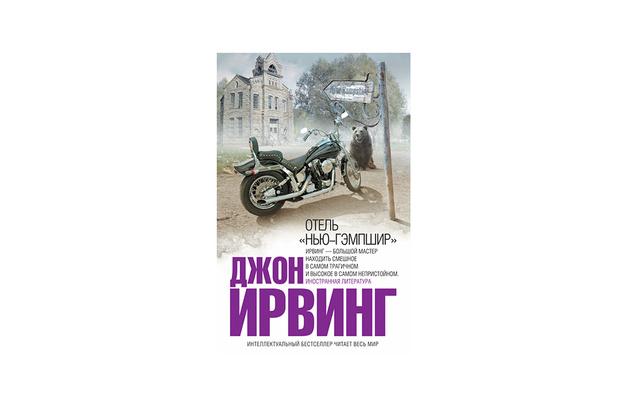 Фото №5 - Вот это номер: 5 книг, действие которых разворачивается в отелях
