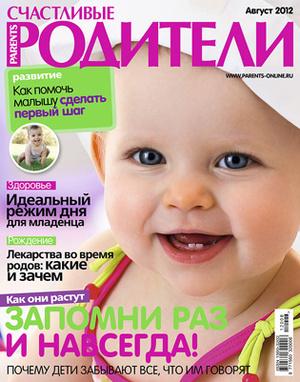 Фото №1 - «Счастливые родители» в августе 2012