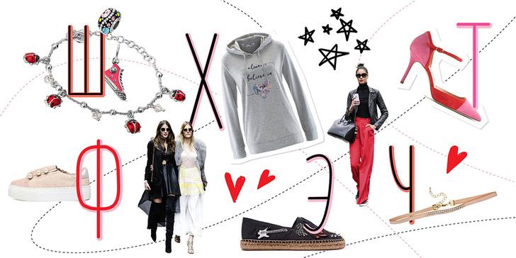 Фото №3 - Fashion-словарь для любознательных модниц