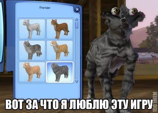 Фото №25 - 25 жизненных и очень смешных мемов по The Sims