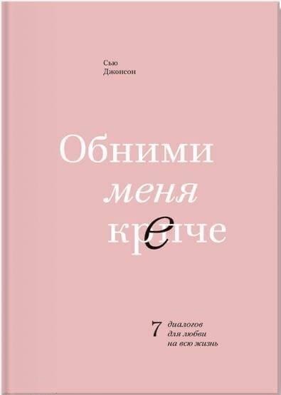 Фото №7 - Учимся понимать друг друга: 8 книг о взаимоотношениях мужчин и женщин