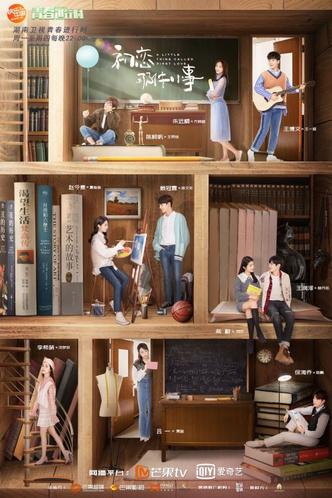 Фото №4 - 5 лучших китайских дорам про первую любовь