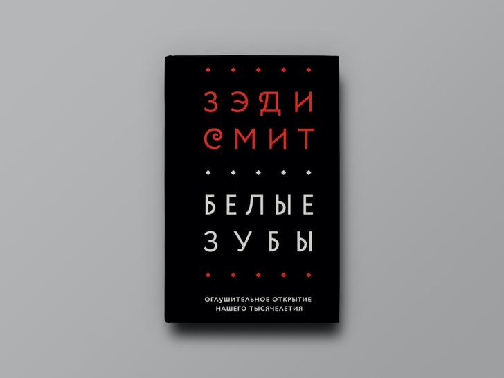 Фото №2 - «Друг в беде не бросит, лишнего не спросит»: 8 захватывающих книг о дружбе