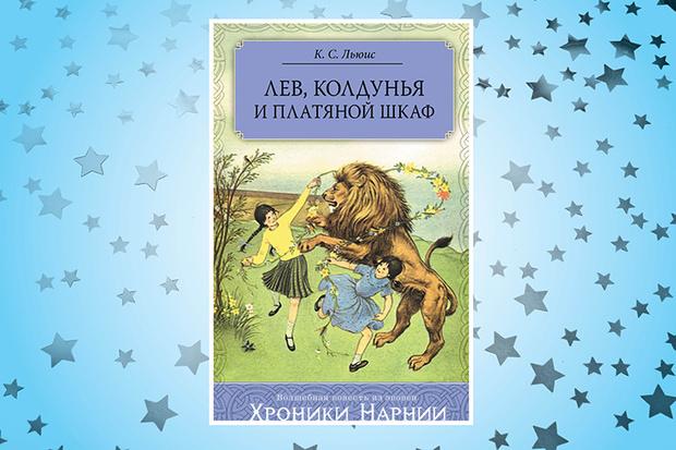 «Лев, колдунья и платяной шкаф», Клайв Стейплз Льюис