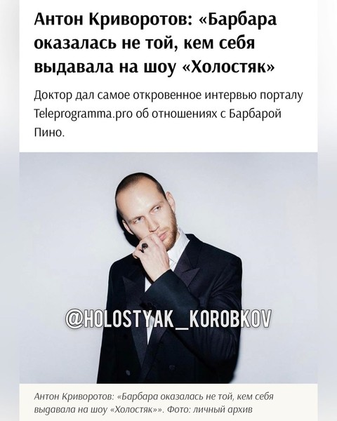 Фото №3 - Расстались: победительница «Холостяка» Барбара Пино публично оскорбила Антона Криворотова