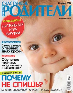 Фото №1 - «Счастливые родители» в ноябре (2014)