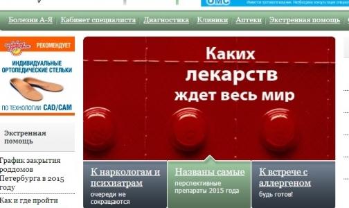 Фото №1 - «Доктор Питер» вошел в пятерку самых влиятельных медицинских СМИ России
