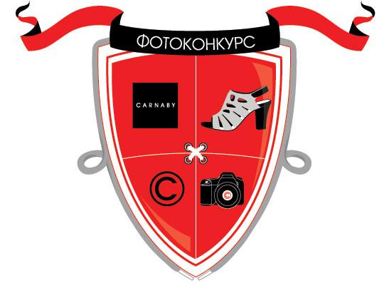 Фото №2 - CARNABY объявляет фотоконкурс для поклонников бренда