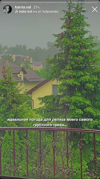 Фото №1 - Валя Карнавал выпустила трек «Ромашки»
