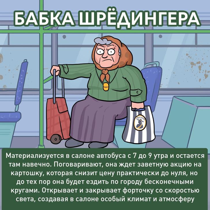 Фото №3 - Типичные пассажиры автобуса глазами российского иллюстратора