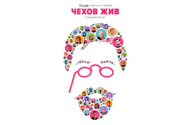 Фото №1 - В Google продолжают читать Чехова