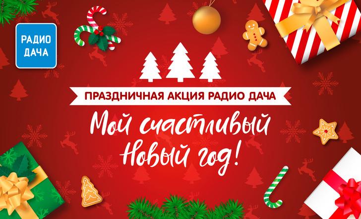 Фото №1 - Праздничная акция «Радио Дача» — «Мой счастливый Новый год!»