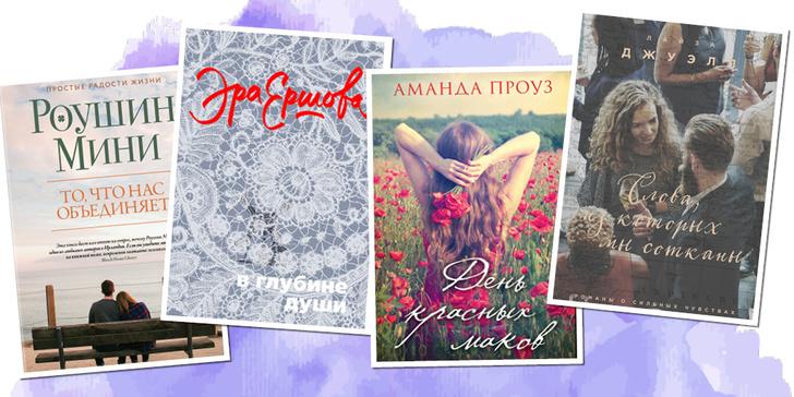 Фото №2 - 7 атмосферных книг, которые ты должна прочитать этой осенью