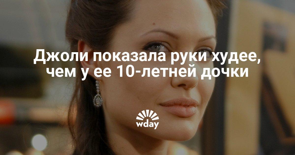 Анджелина Джоли похудела еще сильнее: фото 2019