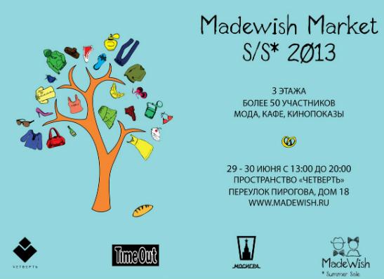 Фото №12 - Санкт-Петербург приглашает на летний Madewish Market