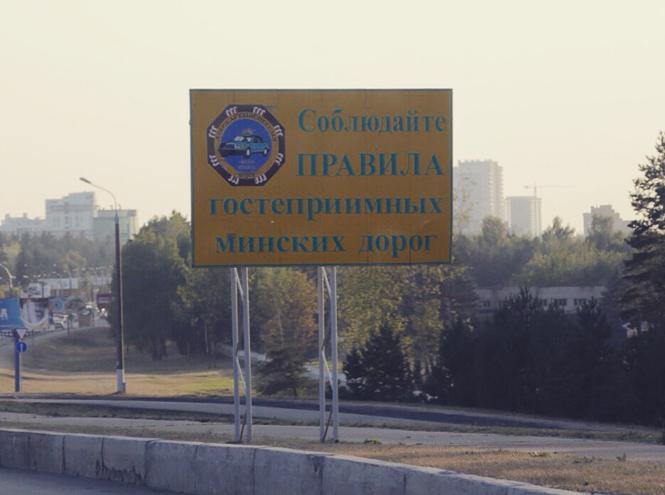 Фото №1 - Из Москвы в Лондон: Белоруссия и Польша. Часть 2