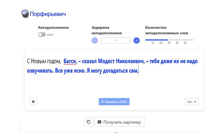 Фото №1 - «Порфирьевич»— сайт, который продолжит любую фразу на русском, осмысленно и неожиданно