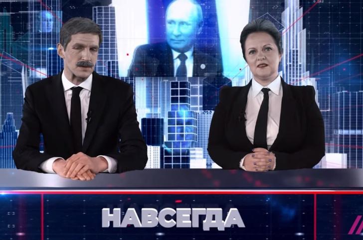 Фото №1 - «Навсегда»— пародийная телепередача из 2036 года про Россию (видео)