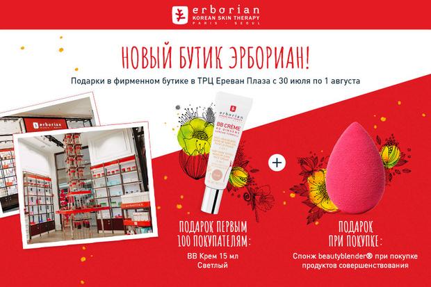 Фото №1 - Свои двери открывает седьмой фирменный бутик Erborian!