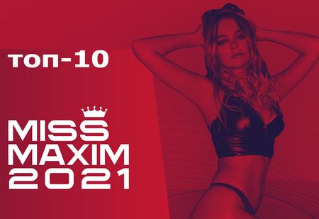 Tоп-10 финалисток MISS MAXIM 2021 определен!