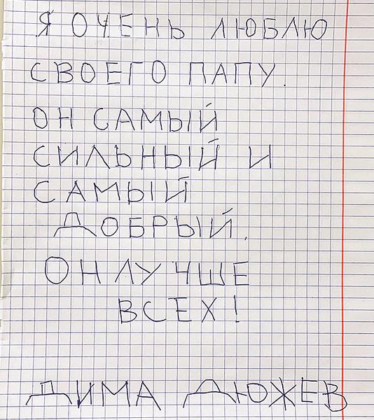 Фото №3 - Дмитрий Дюжев: «Сыновья должны знать слова «надо» и «обязан»