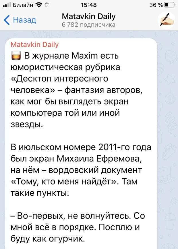 Фото №2 - Журнал предвидел трагедию с Ефремовым девять лет назад(находка читателей MAXIM)