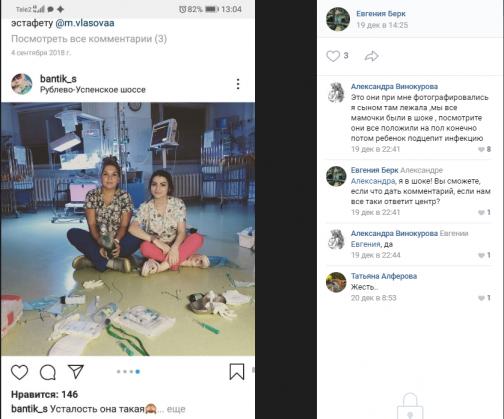 В соцсетях осуждают медсестер, устраивавших фотосессии в детской реанимации