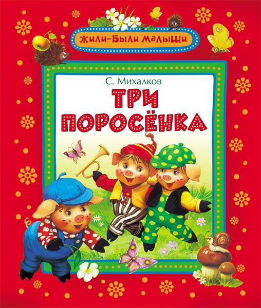 Фото №1 - Книжки на полку: для детей от 2 до 3 лет