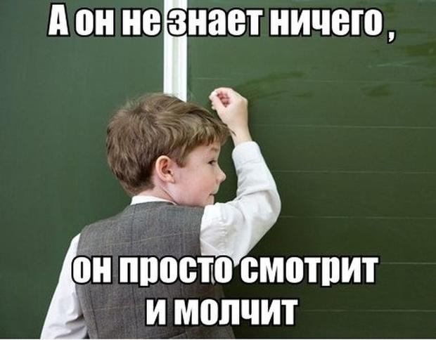 Фото №2 - Как же жизненно: 25 мемов о школе, в которых каждый узнает себя
