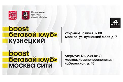Фото №1 - Adidas открывает беговые центры в Москве