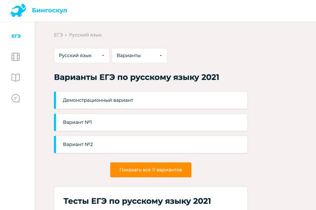 Фото №2 - Back to school: полезные сайты для подготовки к ЕГЭ по математике и русскому