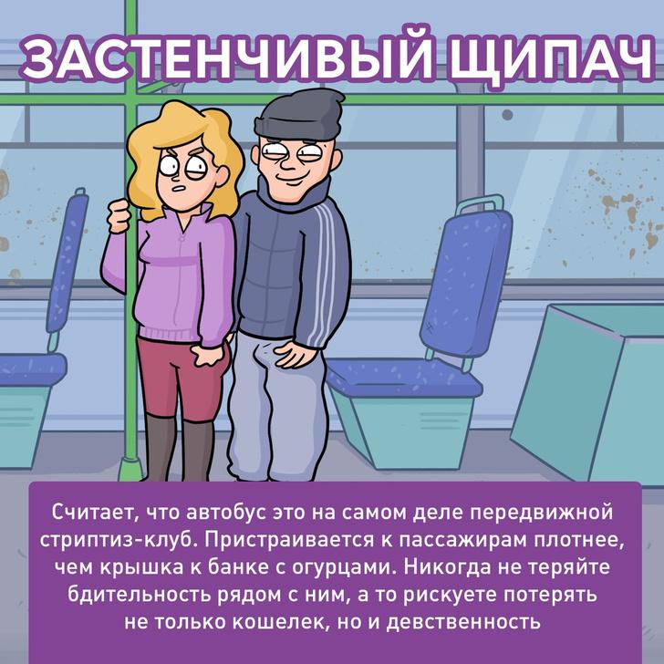 Фото №6 - Типичные пассажиры автобуса глазами российского иллюстратора
