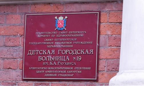 Фото №1 - В Петербурге не будет Детской больницы им. Раухфуса