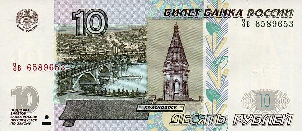 Фото №3 - Достопримечательности в бумажнике: путешествие по городам с купюр Банка России