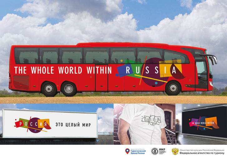 Фото №3 - Стартовало голосование за лучшую концепцию турбренда России
