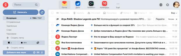 Фото №2 - Лайфхак дня: как бесплатно получить +20 Гб в Яндекс.Диске