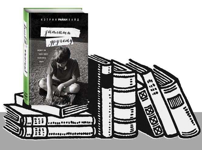 Фото №5 - 5 книг, которые вы прочитаете на одном дыхании
