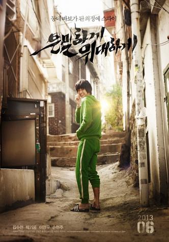 Фото №1 - Что посмотреть: 10 фильмов с любимыми актерами из корейских дорам