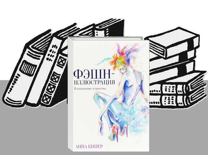 Фото №3 - 5 книг для тех, кто мечтает рисовать