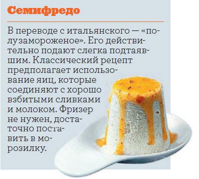 Фото №5 - Краткая энциклопедия мороженого
